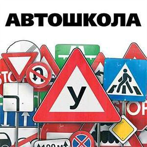 Автошколы Магнитогорска