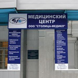 Медицинские центры Магнитогорска