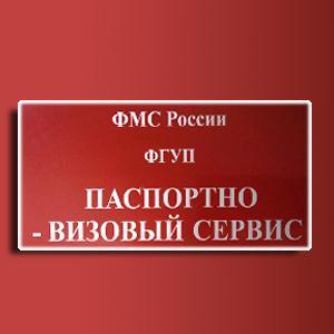 Паспортно-визовые службы Магнитогорска