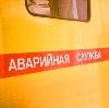Аварийные службы в Магнитогорске