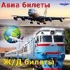 Авиа- и ж/д билеты в Магнитогорске