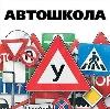 Автошколы в Магнитогорске