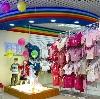 Детские магазины в Магнитогорске