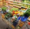 Магазины продуктов в Магнитогорске
