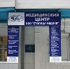 Медицинские центры в Магнитогорске