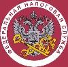 Налоговые инспекции, службы в Магнитогорске