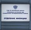 Отделения полиции в Магнитогорске