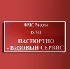 Паспортно-визовые службы в Магнитогорске