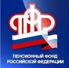 Пенсионные фонды в Магнитогорске
