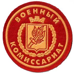 Военкоматы, комиссариаты Магнитогорска